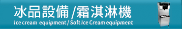 冰品設備/霜淇淋機Ice cream / soft Ice cream equipment