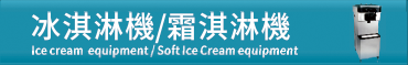 冰淇淋機/霜淇淋機Ice cream / soft Ice cream equipment